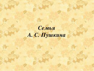 Семья А. С. Пушкина