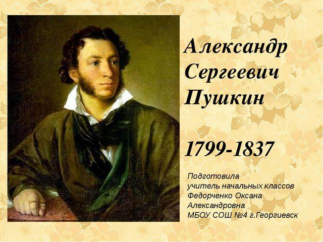 Краткий доклад о а с пушкине 7208
