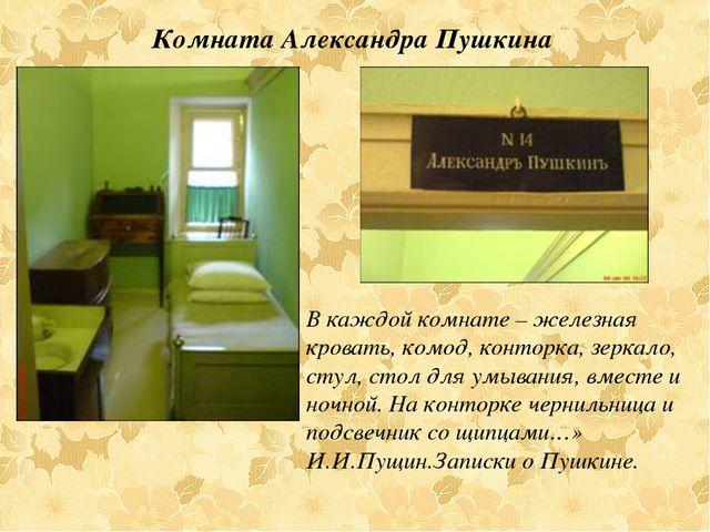 В каждой комнате – железная кровать, комод, конторка, зеркало, стул, стол для...