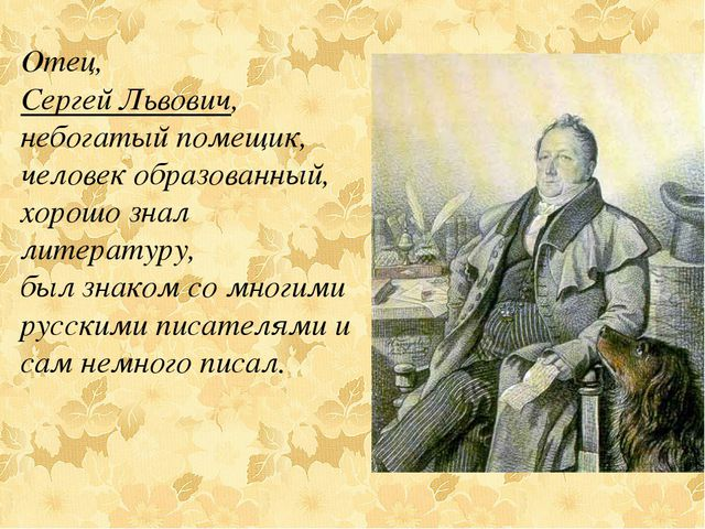 Отец, Сергей Львович, небогатый помещик, человек образованный, хорошо знал л...