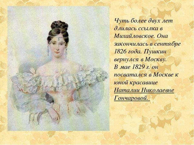 Чуть более двух лет длилась ссылка в Михайловское. Она закончилась в сентябре...