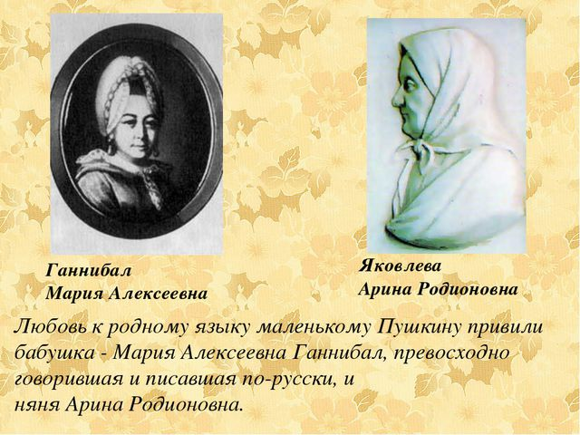 Любовь к родному языку маленькому Пушкину привили бабушка - Мария Алексеевна...
