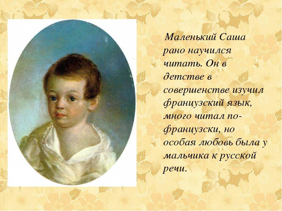 Маленький Саша рано научился читать. Он в детстве в совершенстве изучил фран...