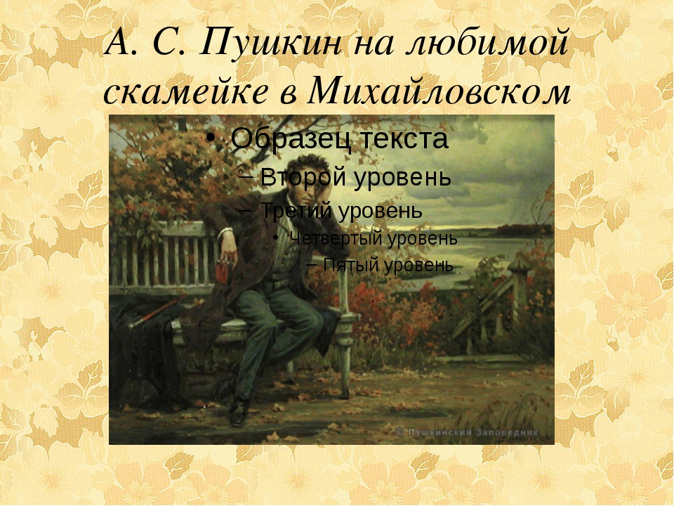 А. С. Пушкин на любимой скамейке в Михайловском