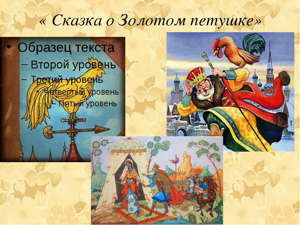 « Сказка о Золотом петушке»