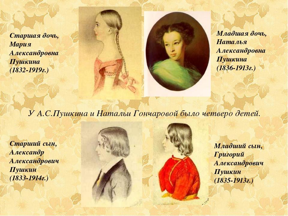 Старшая дочь, Мария Александровна Пушкина (1832-1919г.) Старший сын, Александ...
