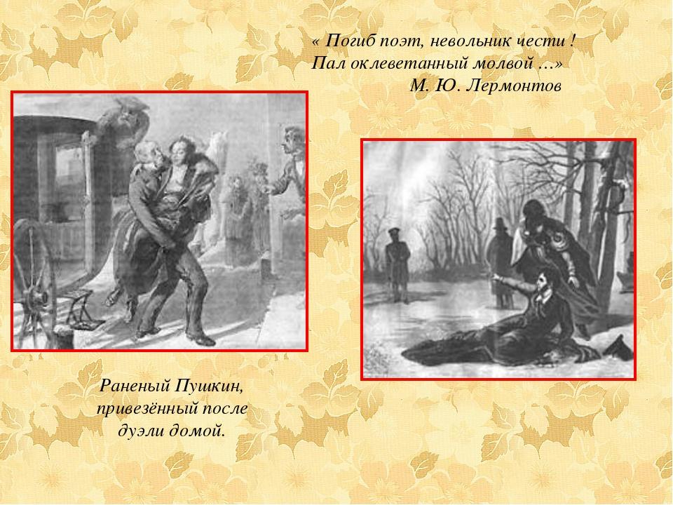 « Погиб поэт, невольник чести ! Пал оклеветанный молвой …» М. Ю. Лермонтов Р...