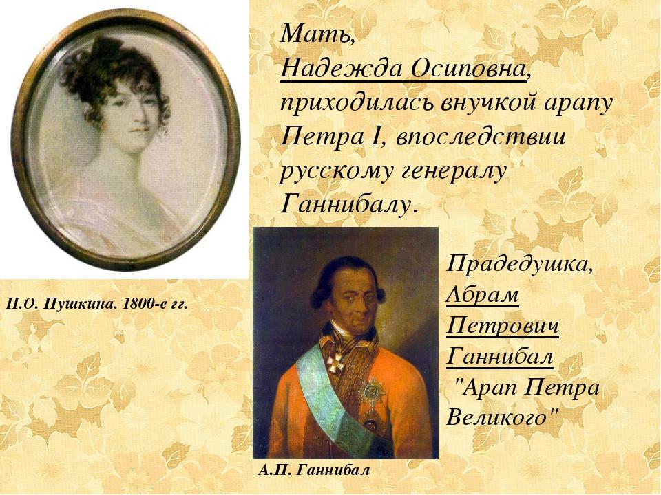 Мать, Надежда Осиповна, приходилась внучкой арапу Петра I, впоследствии русс...
