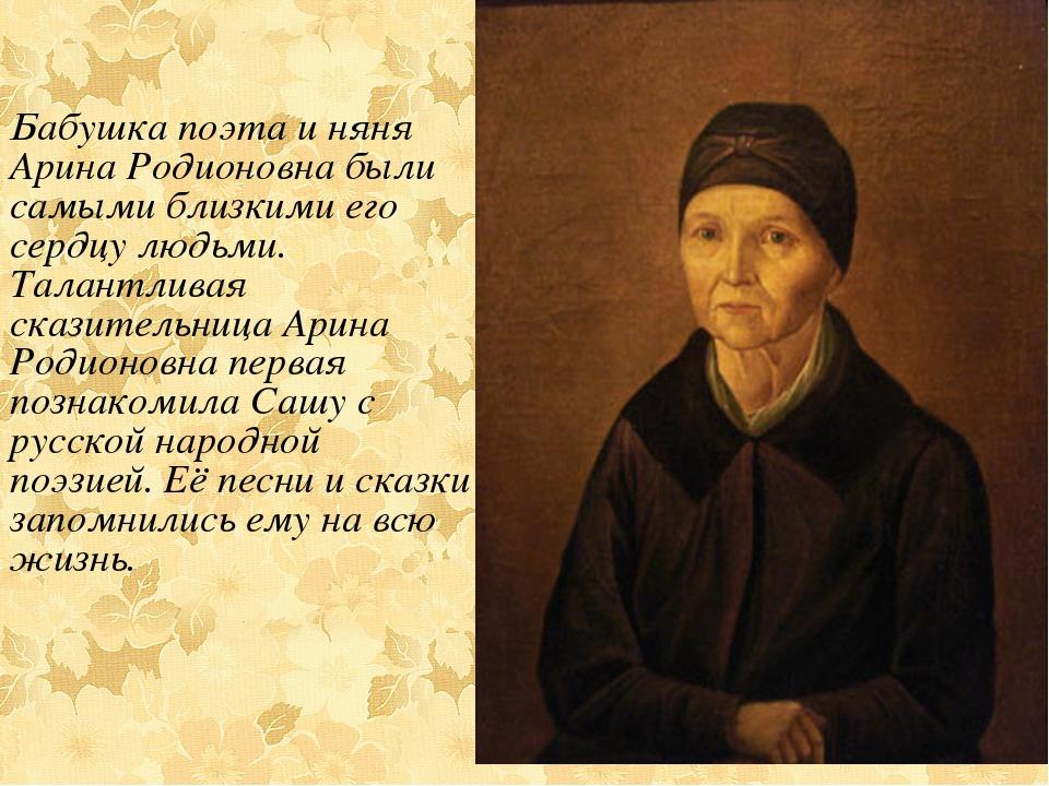 Бабушка поэта и няня Арина Родионовна были самыми близкими его сердцу людьми...