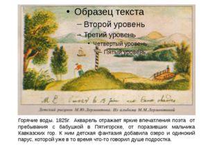 Горячие воды. 1825г. Акварель отражает яркие впечатления поэта от пребывания