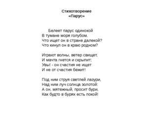 Cтихотворение «Парус» Белеет парус одинокой В тумане моря голубом. Что ищет