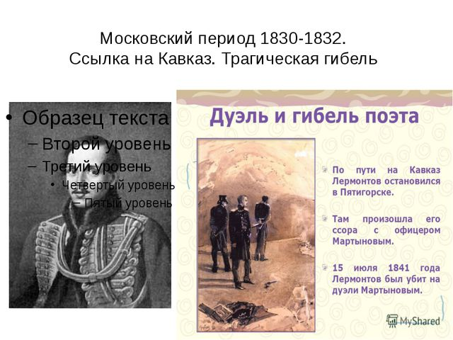Московский период 1830-1832. Ссылка на Кавказ. Трагическая гибель