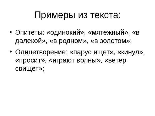 Примеры из текста: Эпитеты: «одинокий», «мятежный», «в далекой», «в родном»,...