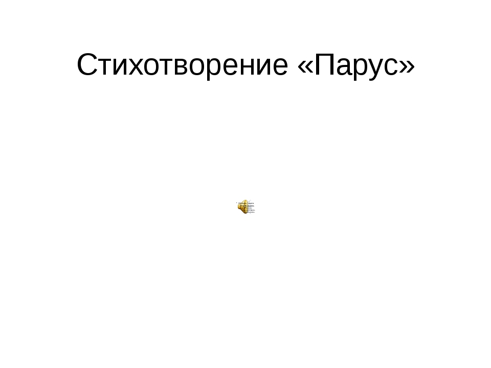Стихотворение «Парус»