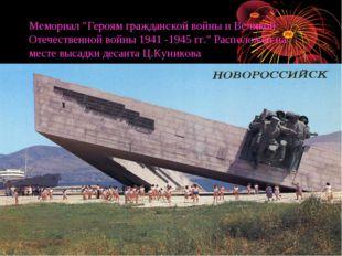 """Мемориал """"Героям гражданской войны и Великой Отечественной войны 1941 -1945 г"""