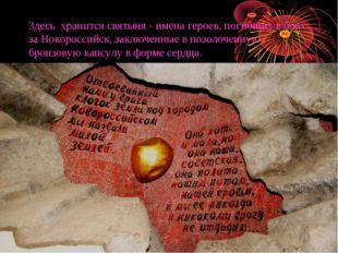 Здесь хранится святыня - имена героев, погибших в боях за Новороссийск, заклю