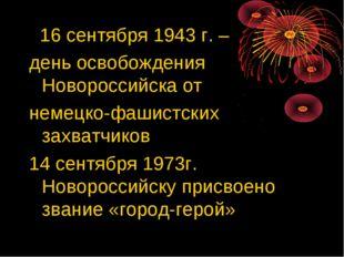 16 сентября 1943 г. – день освобождения Новороссийска от немецко-фашистских