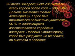 Жители Новороссийска сдерживали осаду города более года – 396 дней. Дольше вы