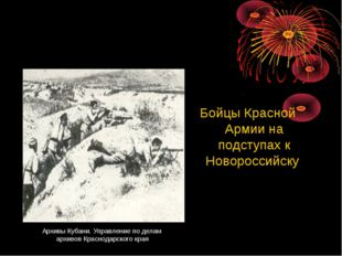 Бойцы Красной Армии на подступах к Новороссийску Архивы Кубани. Управление по