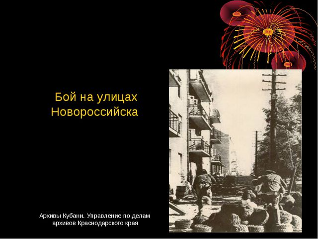 Бой на улицах Новороссийска Архивы Кубани. Управление по делам архивов Красн...