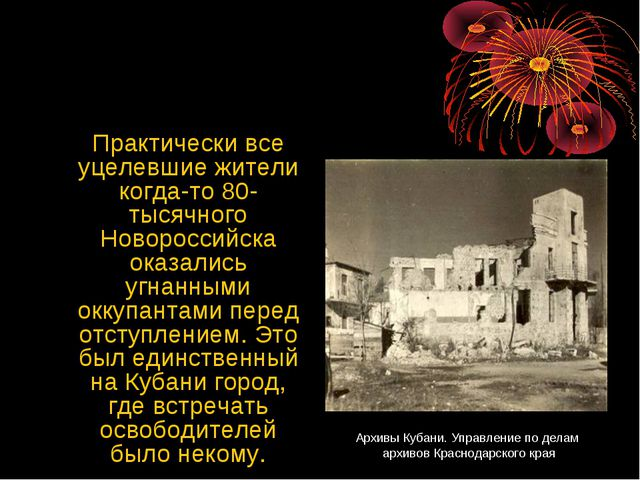 Практически все уцелевшие жители когда-то 80-тысячного Новороссийска оказали...