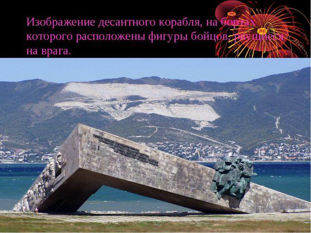 Изображение десантного корабля, на бортах которого расположены фигуры бойцов,...