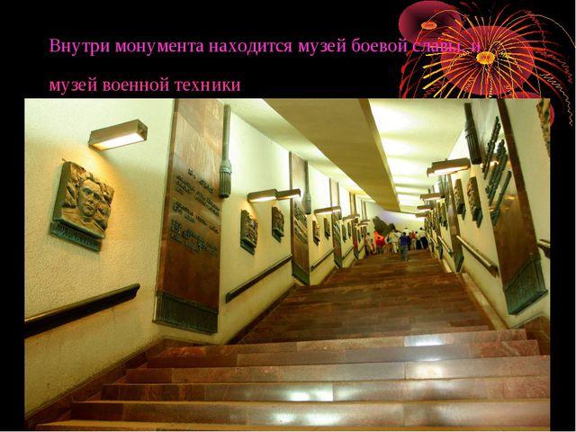 Внутри монумента находится музей боевой славы, имузей военной техники