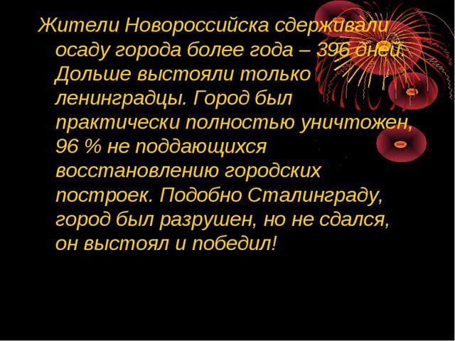 Жители Новороссийска сдерживали осаду города более года – 396 дней. Дольше вы...