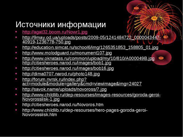 Источники информации http://agat32.boom.ru/Nowr1.jpg http://9may.od.ua/uploa...