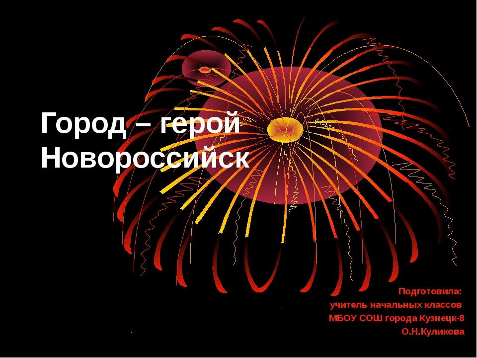 Город – герой Новороссийск Подготовила: учитель начальных классов МБОУ СОШ го...