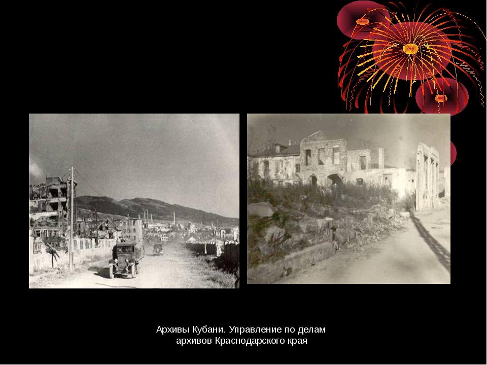 Архивы Кубани. Управление по делам архивов Краснодарского края