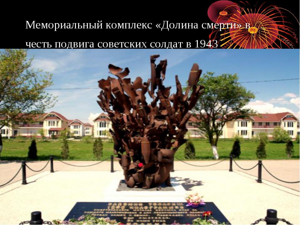 Мемориальный комплекс «Долина смерти» в честь подвига советских солдат в 1943