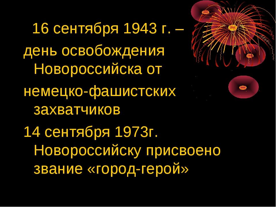 16 сентября 1943 г. – день освобождения Новороссийска от немецко-фашистских...