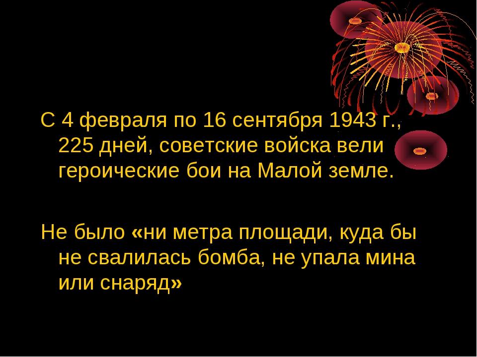 С 4 февраля по 16 сентября 1943 г., 225 дней, советские войска вели героическ...