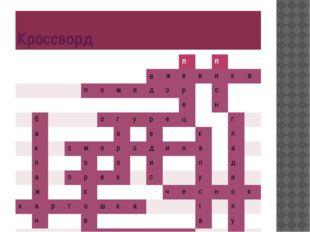Кроссворд п п е ж е в и к а п о м и д о р о е н б о г у р е ц г а о е к л к с