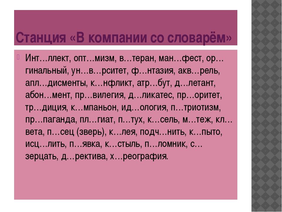 Станция «В компании со словарём» Инт…ллект, опт…мизм, в…теран, ман…фест, ор…г...
