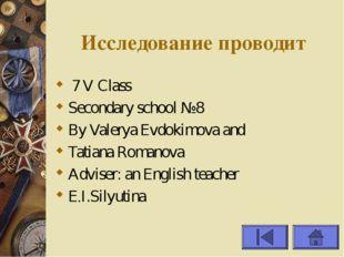 Исследование проводит 7 V Class Secondary school №8 By Valerya Evdokimova and