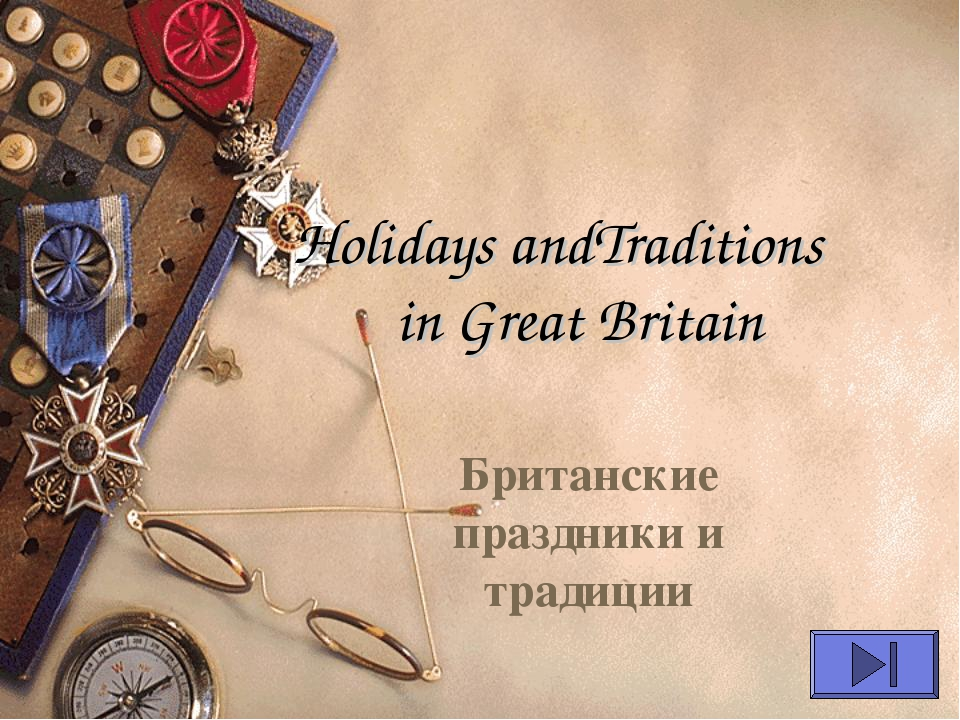 Holidays andTraditions in Great Britain Британские праздники и традиции