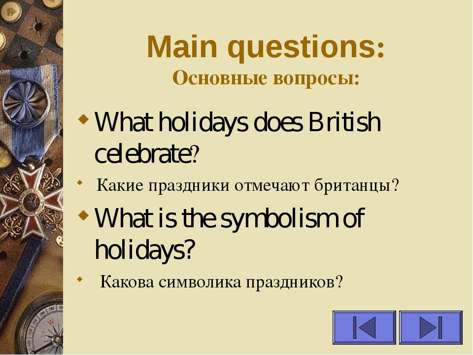 Main questions: Основные вопросы: What holidays does British celebrate? Какие...