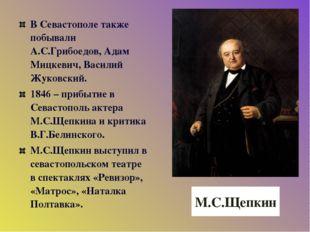 В Севастополе также побывали А.С.Грибоедов, Адам Мицкевич, Василий Жуковский.