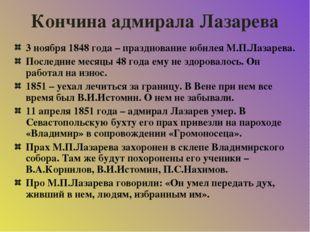 Кончина адмирала Лазарева 3 ноября 1848 года – празднование юбилея М.П.Лазаре