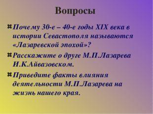 Вопросы Почему 30-е – 40-е годы XIX века в истории Севастополя называются «Ла