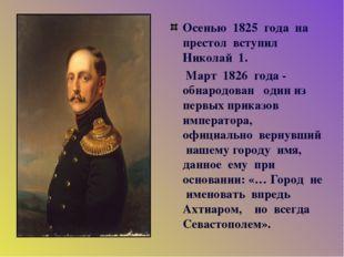 Осенью 1825 года на престол вступил Николай 1. Март 1826 года - обнародован о