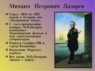 Михаил Петрович Лазарев Годы с 1834 по 1851 вошли в историю как «Лазаревская
