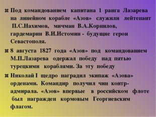 Под командованием капитана 1 ранга Лазарева на линейном корабле «Азов» служил