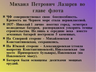 Михаил Петрович Лазарев во главе флота ЧФ совершенствовал свою боеспособность