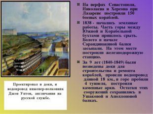 На верфях Севастополя, Николаева и Херсона при Лазареве построили 150 боевых