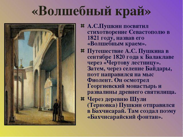 «Волшебный край» А.С.Пушкин посвятил стихотворение Севастополю в 1821 году, н...