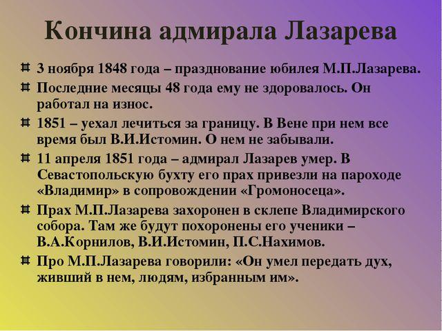 Кончина адмирала Лазарева 3 ноября 1848 года – празднование юбилея М.П.Лазаре...