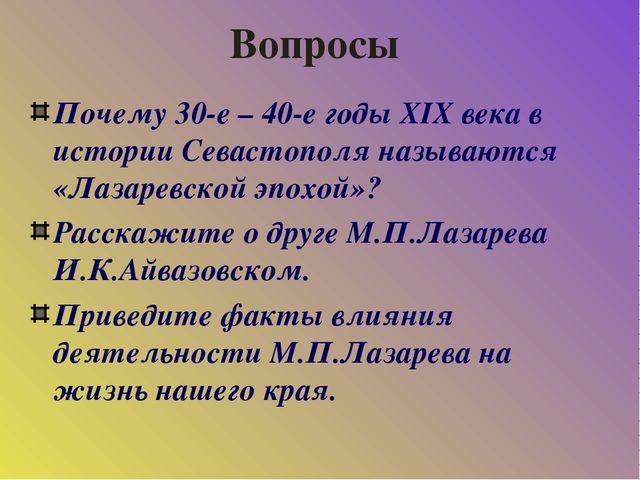 Вопросы Почему 30-е – 40-е годы XIX века в истории Севастополя называются «Ла...